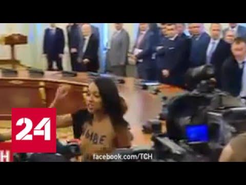 Встреча Порошенко с Лукашенко: гологрудая дама и обморок главы Погранслужбы