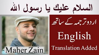 Raqqat Aina Ya Shoqan lyrics|Urdu & English|Assalamu alayka Ya Rasool Allah|رقت عینا|Naat|Maher Zain