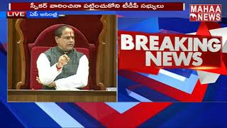 Speaker Says Dont Go Deep Into Personals to assembly members | MAHAA NEWS