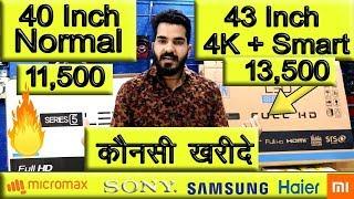 4K LED TV VS Normal LED TV    कोनसी एल इ डी टीवी खरीदें    By Smart Help