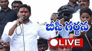 YS Jagan LIVE | YS Jagan Public Meeting Live from Eluru | YSRCP BC Garjana Sabha