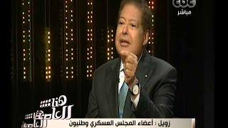 #هنا_العاصمة | شاهد .. خلاف بين د. احمد زويل ولميس الحديدي حول وصف مرسي بالعالم