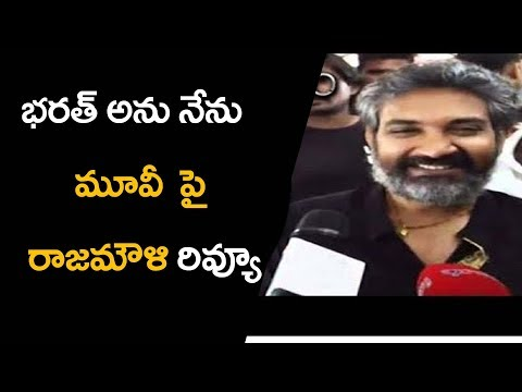 SS Rajamouli Shocking Review On  Bharat Ane Nenu Movie | Mahesh Babu | Tollywood | YOYO TV Channel