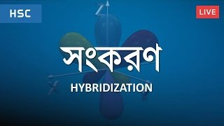 HSC Chemistry - Hybridization [HSC | Admission]