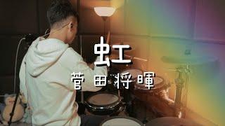 菅田将暉/虹  フル歌詞映画STAND BY ME ドラえもん 2主題歌 - Drum Cover/を叩いてみた