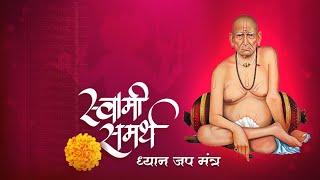 Shree Swami Samarth Jaap | Mantra Shakti | Brings Positive Energy in Your Homes | Harsshit Abhiraj