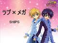SHIPS - ラブ×メガ