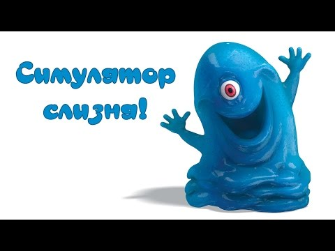 Симулятор Слизняка! - Tales From Space: Mutant Blobs Attack
