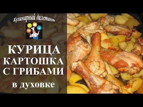 Курица с картошкой грибами в духовке пошаговый рецепт