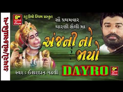 Aanjni No Jayo - Hanuman Chalisa, Hanuman Bhajan   Ishardan Gadhvi LOK VARTA   RDC Gujarati