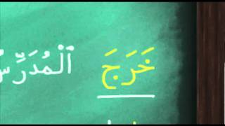 Maysoor: Arabic, Lesson 06 (Past Tense Verbs/Dictionary)
