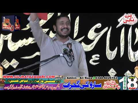 Ashra Sani | Zakir Hassan Raza Hashim | 18 Muharram 2019 | Saroki Gujrat || Raza Production