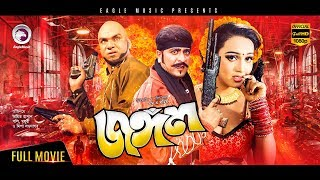 Jongol   Bangla Movie   Amit Hasan   Moyuri   Poly   Misha Sawdagor   1080p Full HD 2018