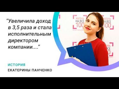 Отзыв о программе «Альфа-Перезагрузка» от Екатерины Панченко
