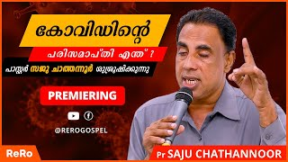 Pr Saju Chathannoor | Covid-19(Corona) and Antichrist | Malayalam Christian Message | ReRo
