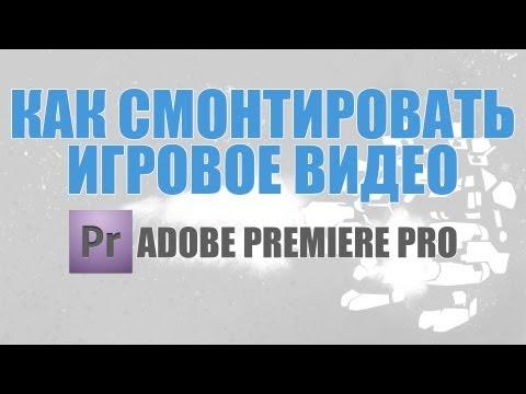 Как смонтировать игровое видео в Adobe Premier Pro