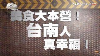 食尚玩家 就要醬玩【台南】人真幸福!美食大本營 20160324(完整版)