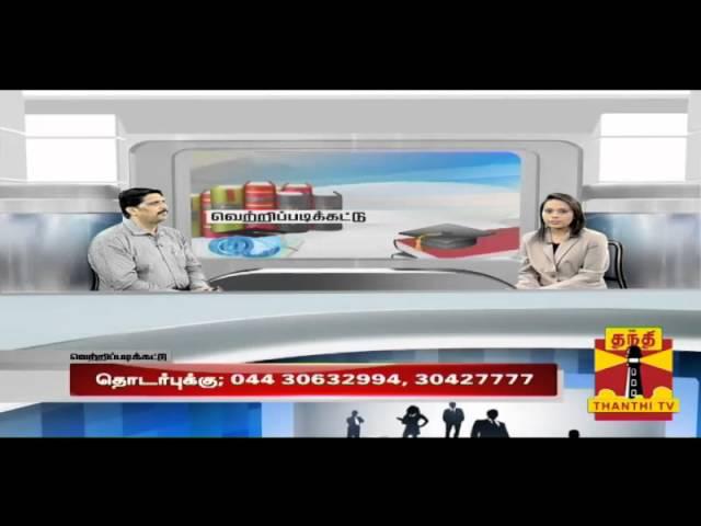 """Vetri Padikattu - """"Overseas Education Opportunities""""(26/07/2014) : Thanthi TV"""