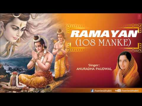 Ramayan 108 Manke By Anuradha Paudwal I Full Audio Song Juke Box video
