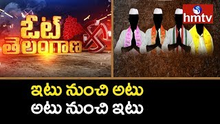 Special Story on Politicians Party Shifting | Vote Telangana | hmtv