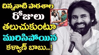 Power Star Pawan Kalyan About His Childhood Friends And Teachers | #Pawan Kalyan |TTM