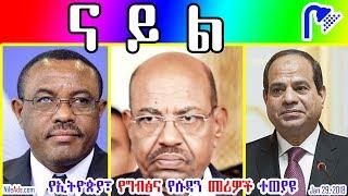 **ናይል** የኢትዮጵያ፣ የግብፅና የሱዳን መሪዎች በሦስትዮሽ ጉዳዮች ላይ ተወያዩ Ethiopia, Sudan and Egypt Nile agreement - VOA