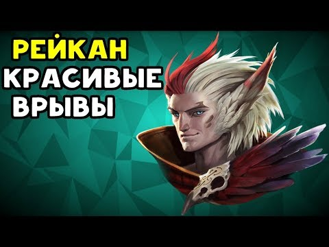ВРЫВАЕМСЯ КРАСИВО | Рэйкан - Лига Легенд / League of Legends Rakan Guide