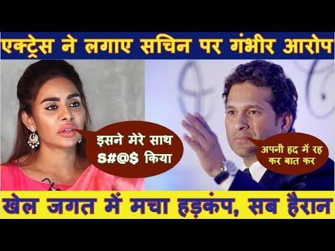 Cricket के भगवान Sachin Tendulkar पर लगे गंभीर आरोप, Actress के साथ किया Romance