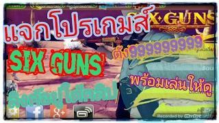 รีวิวและสอนโหลดเกมส์Six gunsโปรทองและดาวไม่อั้น(ลิงค์เกมส์อยู่ใต้คลิป)