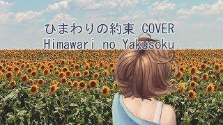 🌸【KIMI】ひまわりの約束  / Himawari No Yakusoku ACOUSTIC【COVER】