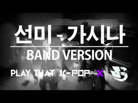 download lagu PTK 선미SUNMI - 가시나Gashina 밴드버전BAND Ver. COVER By BlackSwan gratis