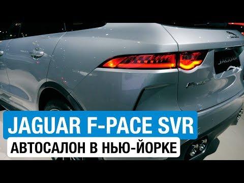 Самый бешеный Jaguar F-Pace SVR (550 лошадей!) // Нью-Йорк 2018
