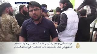 مبادلة 14 جثة لقتلى النظام في درعا