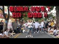 [KPOP IN PUBLIC] 홍대에서,,이,,이렇게,,? 현아(HyunA) - Lip&Hip Cover Dance 커버댄스 I 4K