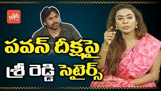 Sri Reddy Reacted on Pawan Kalyan Protest at Film Chamber | Sri Reddy Satires