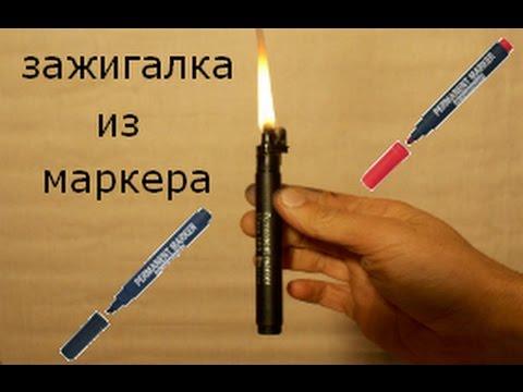 зажигалка из МАРКЕРА