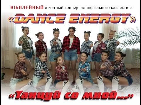 """Танцевальный коллектив """"Dance Energy""""  - Отчетный концерт. 7.10.2018"""