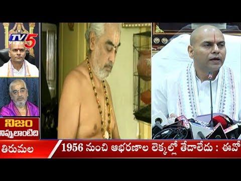 శ్రీవారి నగలన్నీ భద్రంగానే ఉన్నాయి - ఈవో సింఘాల్ | TTD EO Anil Singhal | TV5 News