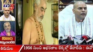 శ్రీవారి నగలన్నీ భద్రంగానే ఉన్నాయి - ఈవో సింఘాల్ | TTD EO Anil Singhal