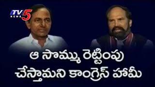 రాజకీయ జాతర..! | TRS Vs Congress | Special Report