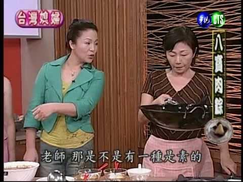 台綜-巧手料理-20140407 台灣媳婦:八寶肉粽(上)