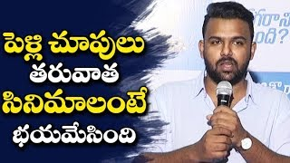 Director Tharun Bhasker Outstanding Speech at Ee Nagaraniki Emaindi Press Meet |Suresh Babu