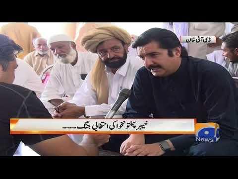 Faisal Karim Kundi Kya Kehtay Hain DI Khan Mein Kin Se Hai Muqabla? Naya Pakistan