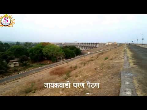 Jayakwadi Dam Best view at Paithan
