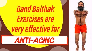 Dand Baithak Exercises are very effective for anti-aging  || Swami Ramdev
