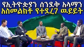 Semayawi Party (Yeshiwas Assefa)  Ethiopian national flag