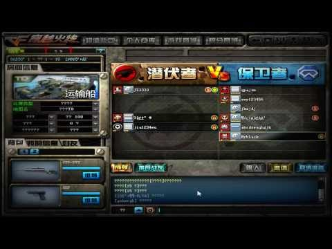 Cross Fire China ( Game Play )