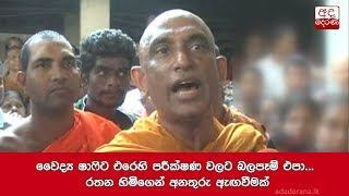 Do not influence investigations against Dr. Shafi, warns Rathana Thero