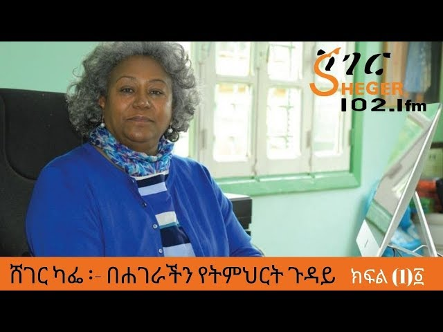 Sheger FM - On the issue of education in our country