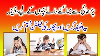 Parhai Se Bhagnay Wale Bachon Ke Liye Qurani #Wazaif   How To Concentrate On Studies in urdu / Hindi